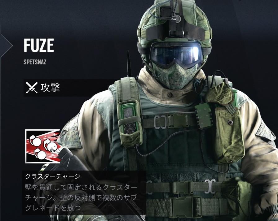 【R6S】Fuze(フューズ)の使い方、立ち回り