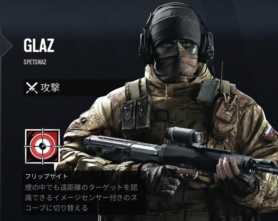 【R6S】Glaz(グラズ)の立ち回り、使い方