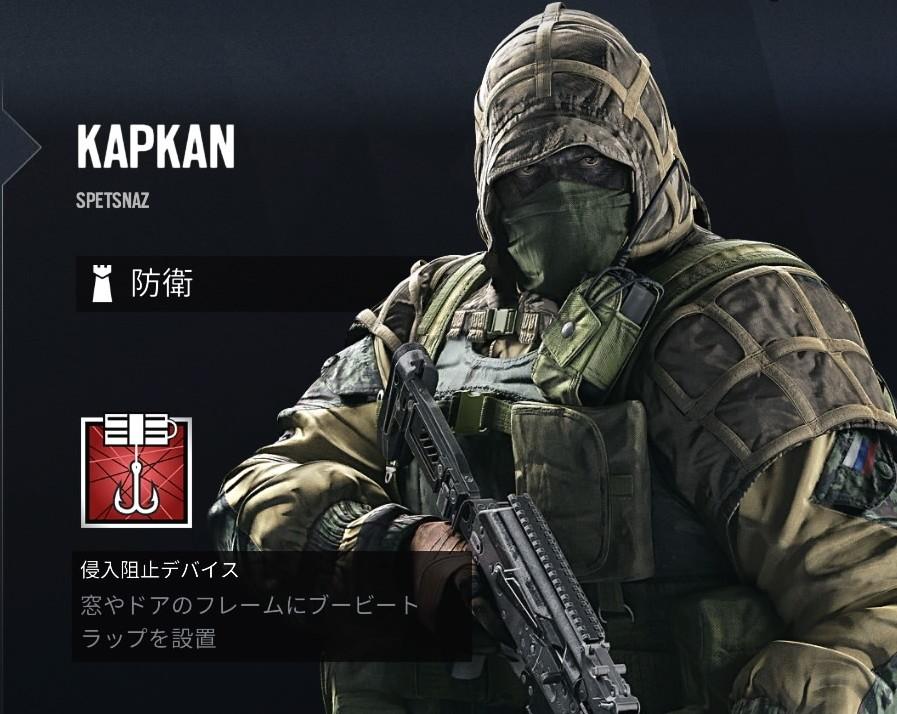 【R6S】Kapkan(グラズ)の立ち回り、使い方