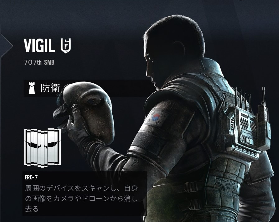 【R6S】Vigil(ビジル)の立ち回り、使い方